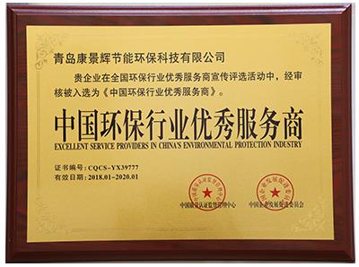 中国环保行业优秀服务商