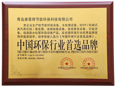 中国环保行业首选品牌