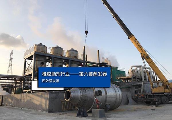 橡胶助剂行业四效蒸发器