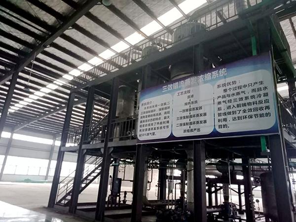 废旧电池回收行业废水处理三效蒸发浓缩器