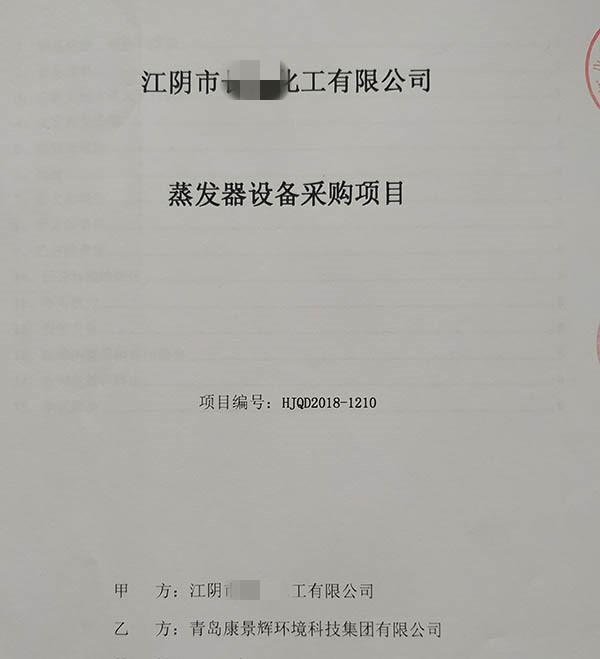 硫酸钠废水处理项目合同