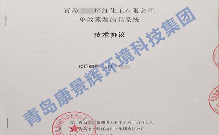 单效蒸发结晶设备签单合同