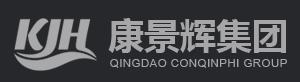 青岛康景辉集团