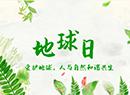 世界地球日:爱护地球,人与自然和谐共生