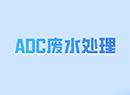 ADC废水蒸发处理方案