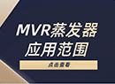 MVR蒸发器能应用在哪些行业?