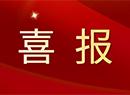 九月佳节,康景辉迎来发货好消息!